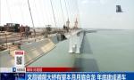 文昌铺前大桥有望本月月底合龙 年底建成通车