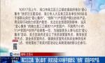 """海口三江镇""""爱心集市""""扶贫活动 500余干部群众""""抢购""""贫困户农产品"""