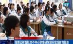 海南公布首批20个中小学生研学旅行实践教育基地