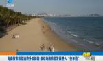 """海南探索旅游消费升级新路 推动海南旅游发展进入""""快车道"""""""
