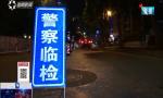 """海口交警曝光15名""""终生禁驾""""人员名单"""