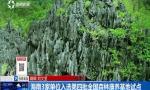 海南3家单位入选第四批全国森林康养基地试点