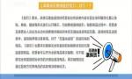 《海南省无理由退货指引(试行)》向社会公开征求意见