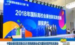 中国会展创意发展论坛引领海南展会成为国际创意界知名展会