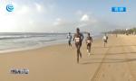 2018陵水国际沙滩半程马拉松赛陵水开赛