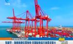 海南打造全球性商贸物流节点