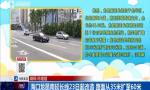 海口龙昆南延长线23日起改造 路面从35米扩至60米