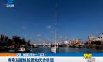海南发展帆船运动优势明显