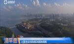 14家央企总部落地海南 总部经济稳步推进
