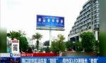"""海口龙华区法院发""""狠招"""":闹市区LED屏曝光""""老赖"""""""