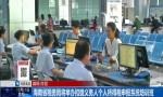 海南省税务局将举办扣缴义务人个人所得税申报系统培训班