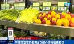 三亚蔬菜平价超市设立爱心助残销售专区