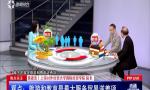 """焦点关注:海南如何发展""""三产""""做强服务贸易?"""