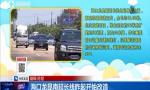 海口龙昆南延长线昨起开始改造