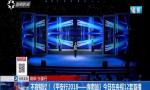 不容错过!《平安行2018——海南站》今日在央视12套首播