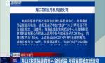 海口3家醫院因銷售不合規藥品 所得金額被全部沒收