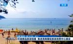 打造精品旅游线路 推进海南国际旅游消费中心建设