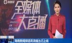 海南新闻频道高清播出已上线