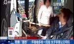 """拒绝""""路怒"""":怀疑被多收一元钱 女子掌掴公交司机"""