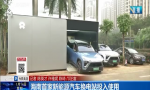 海南首家新能源汽车换电站投入使用