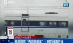 """铁总回应:""""两高铁飙车"""":碰巧线路并线"""