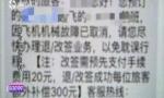 """春节诈骗""""陷阱""""多 警方提醒注意防范"""