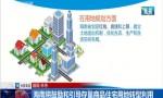 海南将鼓励和引导存量商品住宅用地转型利用