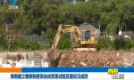 海南建立督察制度促自由贸易试验区建设见成效