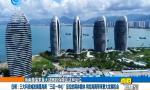 海南:七举措助力三大科技城发展