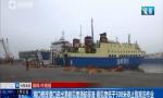 海口修改港口进出港能见度通航标准 能见度低于500米停止靠离泊作业