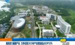 海南发力健康产业 力争实现2025年产业增加值占GDP10%