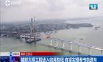 铺前大桥工程进入收尾阶段 有望实现春节前通车