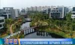 海南2018:调结构 大招商