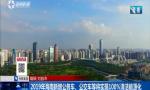 2019年海南新增公务车、公交车等将实现100%清洁能源化