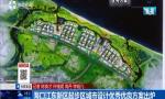 海口江东新区起步区城市设计优秀优良方案出炉