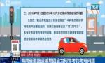 海南省道路运输局回应为何驾考约考难问题