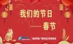 海南网络广播电视台春节特别策划——无处不网络