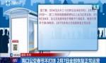 海口公交春节不打烊 2月7日全部恢复正常运营