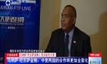 [大使话自贸]马纳萨·坦吉萨金鲍:中斐两国的合作将更加全面化