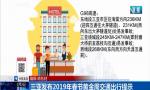 三亚发布2019春节黄金周交通出行提示