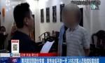 黄鸿发犯罪团伙专案:发布会后不到一天 18名涉案人员陆续投案自首