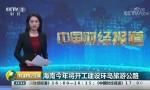 [中國財經報道]海南今年將開工建設環島旅游公路