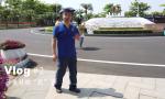 原创Vlog2:博鳌沙美村的靓变