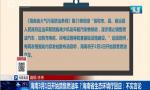 海南3月1日开始禁售燃?#32479;擔?#28023;南省生态环境厅回应:不实言论