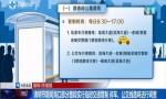 清明节期间海口部分路段实行临时交通管制 停车、公交线路将进行调整