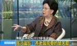 博鳌亚洲论坛2019年年会 陈冯富珍:养老最需要的是关爱