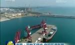 海南:开放不停步 自贸区谱新篇