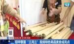 """瓊中黎苗""""三月三""""現場特色商品美食城亮點"""