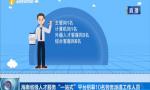 """海南省级人才服务""""一站式""""平台招募10名劳务派遣工作人员"""