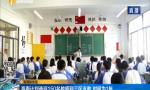 海南计划选派150名教师到三区支教 时间为1年